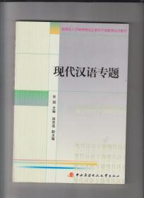 现代汉语专题