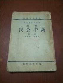 民国22年版 世界中学教本 高级中学学生用 徐氏高中公民 第一册