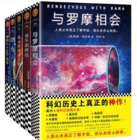 阿瑟克拉克至高科幻经典全套5册与罗摩相会+童年的终结+遥远的地球之歌+地光+神的九十亿个名字外国文学科幻小说