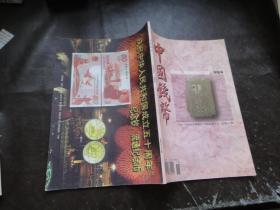 中国钱币(1999年第4期)