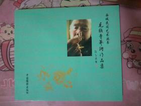 毛猴曹艺术作品集--西城民间艺术丛书