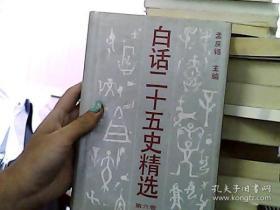 白话二十五史精选 第6卷