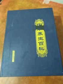 中华养生百科:图文版全四册【带盒套】