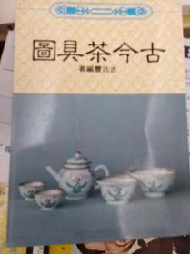 古今茶具图    84年初版,包快递