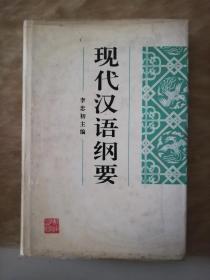 现代汉语纲要 精装 作者 : 李忠初 主编 出版社 : 湖南教育出版社