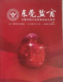 《东莞盐商》2018年第一期(东莞市四川自贡商会成立特刊)创刊号