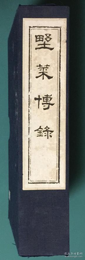 野菜博录(一函三册)-中国书店1996年3月影印