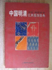中国明清江南服饰图典