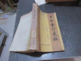 中国会计史稿  上   馆藏 库2