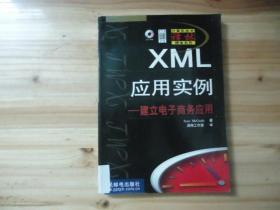 XML应用实例:建立电子商务应用(含盘)