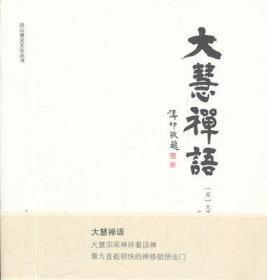 现货正版*大慧禅语 戒兴著 西泠出版社 9787550803343