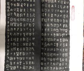 史墙盘拓片(宣纸影印,1988年九成宫杯全国书法大赛纪念品)一页