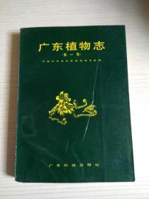 广东植物志(第一卷)
