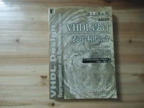 VHDL设计:表示和综合【原书第2版】(缺光盘)