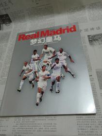 梦幻皇马(足球周刊特别呈献)皇家马德里授权版