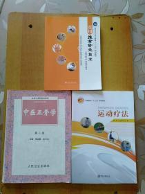 3册合售:实用推拿针灸技术、运动疗法、中医正骨学(第二版)