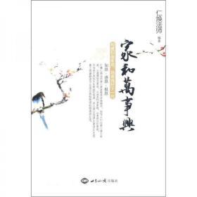 中国孝文化传播基金丛书:家和万事兴