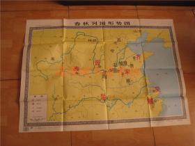 九年义务教育中国历史地图教学挂图:春秋列国形势图(106x76cm)