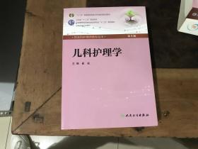 儿科护理学(供本科护理学类专业用第五版)