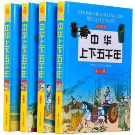 正版 中华上下五千年  彩图版 全套书4册 中华上下五千年大全集