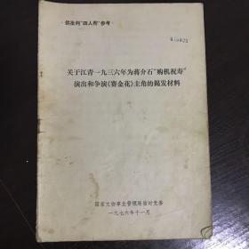 关于江青一九三六年为蒋介石购机祝寿演出和争演《赛金花》主角的揭发材料