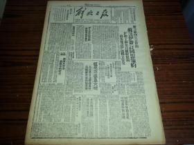 1942年2月1日《解放日报》东江我军收复博罗,敌退石龙增援顽抗,新四军无为歼敌,冀中我攻入博野大营;