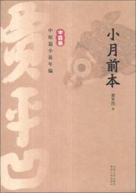 中短篇小说年编 中篇卷:小月前本 贾平凹著   正版新书