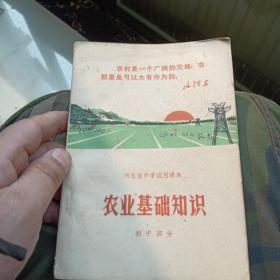 1970年《农业基础知识》初中部分教材有毛主席语录和毛主席像