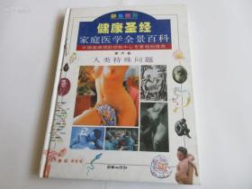 家庭医学全景百科 健康圣经 第六卷 人类特殊问题