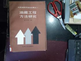 油藏工程方法研究(大庆油田开发论文集之一)