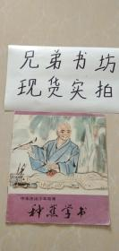中华杰出少年故事:种蕉学书--怀素的故事