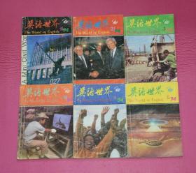 英语世界(1994年第1-6期,总74-79期) 6册合售