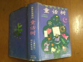 一颗果实累累的童话树(儿童时代40年精品选)精装本有书衣  一版一印 仅3000册