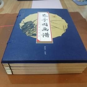 国学经典藏书集成十种(第二辑) 芥子园画谱