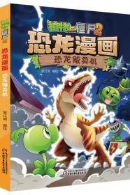 植物大战僵尸2·恐龙漫画恐龙贩卖机新版