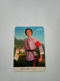 1975年历卡-(革命现代京剧杜鹃山+团代会上)2张合售 见图