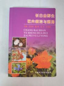 长白山野生花卉栽培与利用