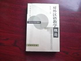 对外汉语教学概论【有字迹划线】