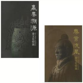 秦文化特展 : 秦业流风 嬴秦溯源(全两册)