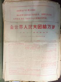 五一劳动节报·文革版·内蒙古日报社印   全世界人民大团结万岁——庆祝五一国际劳动节·两报一刊社论·1971年5月1日·