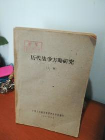 历代战争方略研究【上中下册】1961年