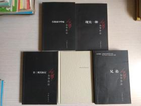 余华作品:现实一种、 许三观卖血记、在细雨中呐喊、兄弟、第七天【五册合售】