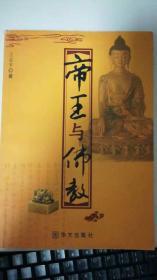 帝王与佛教