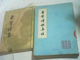 中国古典文学丛书 李贺诗歌集注  李贺诗集 竖版繁体二本