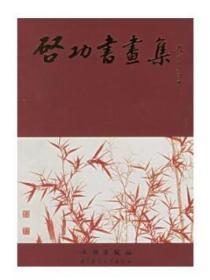 启功书画集 普及本 (全一册)文物出版社