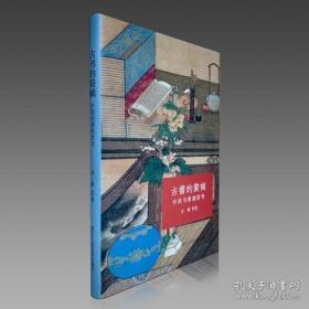 古书的装帧 中国书册制度考(精装 全一册)