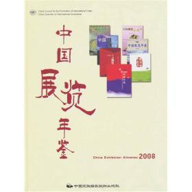 中国展览年鉴