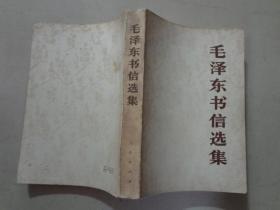 毛泽东书信选集  人民出版社1984年2印   八五品