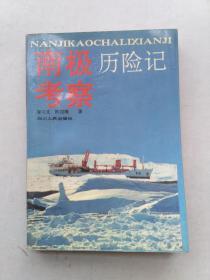 南极考察历险记