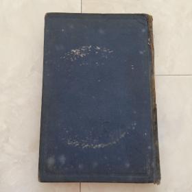民国旧书《柏拉图五大对话集》大32开精装,民国二十三年初版。